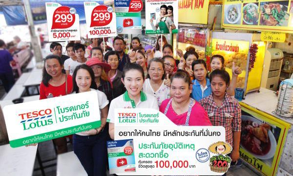 """เทสโก้ โลตัส โบรคเกอร์ประกันภัย """"อยากให้คนไทย มีหลักประกันที่มั่นคง"""""""