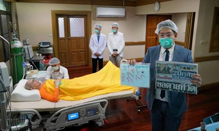 แพทย์พระมงกุฎฯ จับผิดถ่ายทอดสด