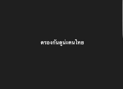 ปั้นจั่นIGติงคนไทยเริ่มผิดจุดประสงค์