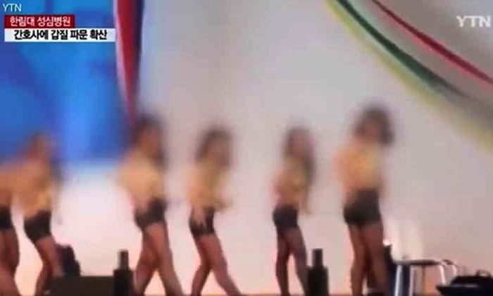 รพ.เกาหลี ฉาว  พยาบาลถูกบังคับแต่งเซ็กซี่ เต้นยั่ว ในงานประจำปี