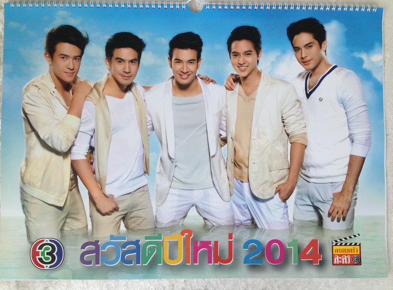 ปฏิทินปีใหม่ช่อง 3 ปี 2557