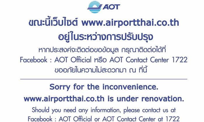 อะเมซิ่งไทยแลนด์! เว็บไซต์สนามบินไทยล่มแบบไม่รู้ว่าจะกลับมาใช้งานได้เมื่อไหร่