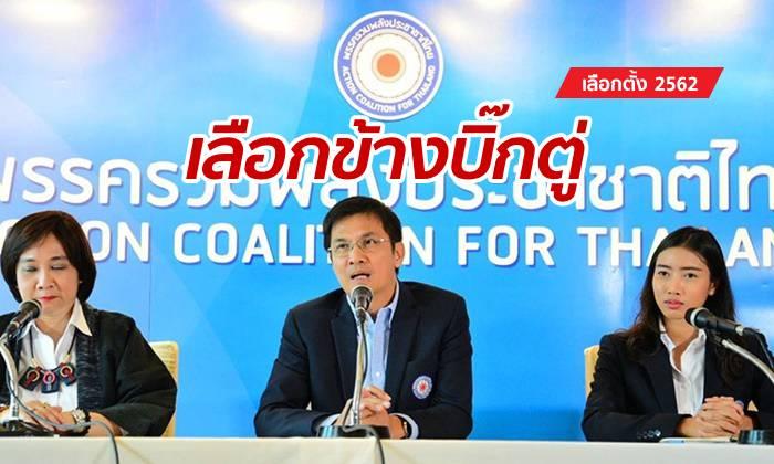 """เลือกตั้ง 2562: """"รวมพลังประชาชาติไทย"""" ย้ำคำเดิม เลือกข้าง """"ลุงตู่"""" เป็นนายกฯ"""
