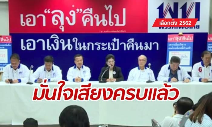 เลือกตั้ง 2562: ลือสะพัด พรรคฝ่ายประชาธิปไตย ชิงแถลงใหญ่ ตั้งรัฐบาล 251 เสียง