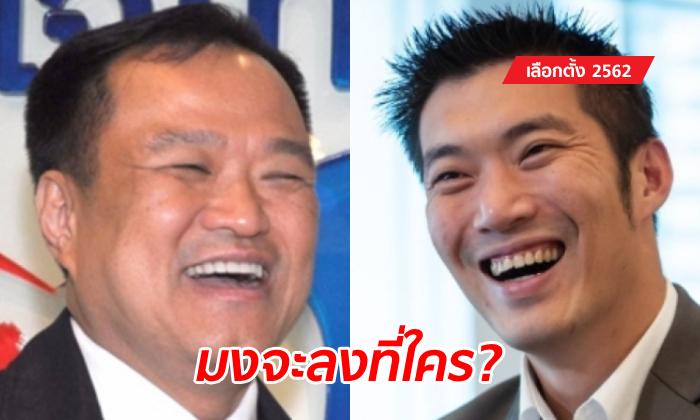 """ยังเคาะไม่ลง จับตา 2 แคนดิเดตนายกฯ ว่าที่รัฐบาลเพื่อไทย """"อนุทิน-ธนาธร"""""""