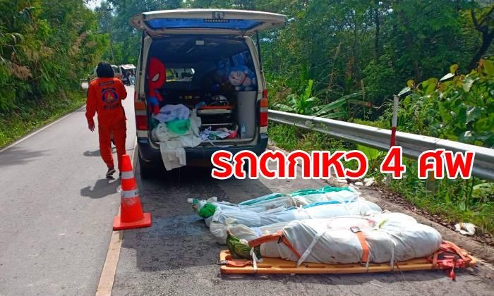 รถชลประทานตกเหวลึก 100 เมตร ระหว่างปฏิบัติหน้าที่ ดับ 4 ศพ รอดชีวิตคนเดียว