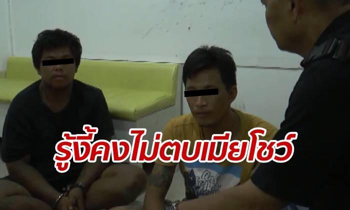 ตบหน้าเมียโชว์เพื่อนเป็นเหตุ ตำรวจตามจับถึงบ้าน มั่วเสพยาคาหนังคาเขา