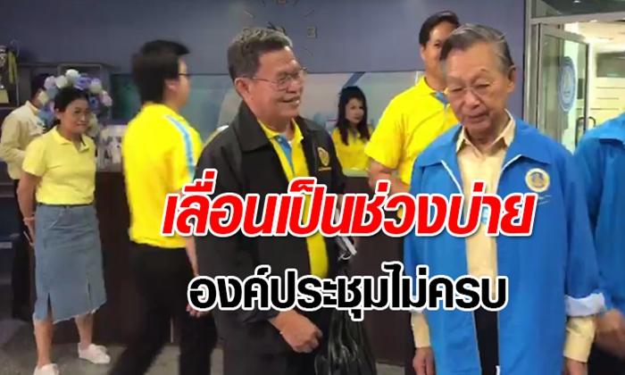 ประชาธิปัตย์ยังเปิดประชุมใหญ่ไม่ได้ เหตุองค์ประชุมไม่ครบ ต้องเลื่อนเป็นช่วงบ่ายนี้