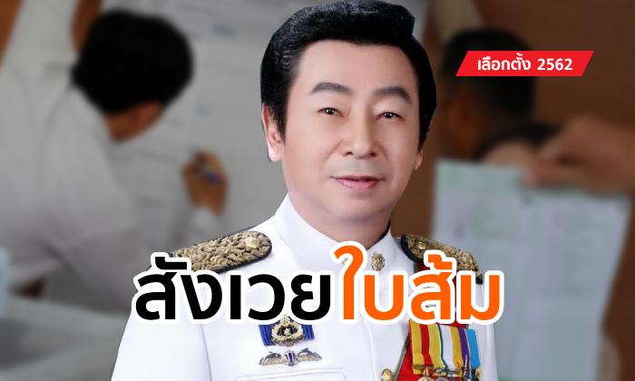 เลือกตั้ง 2562: กกต. แจกใบส้มผู้ชนะ เขต 8 เชียงใหม่ พรรคเพื่อไทย อ้างให้เงินทอดผ้าป่า