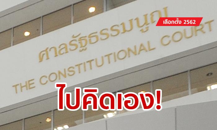 เลือกตั้ง 2562: ศาลรัฐธรรมนูญไม่รับคิดสูตรปาร์ตี้ลิสต์ ลั่นเป็นหน้าที่ กกต.