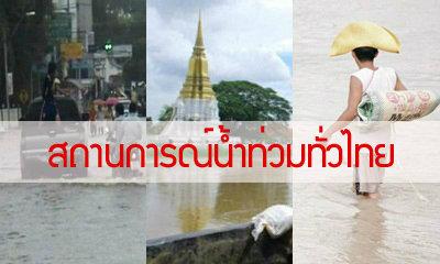 เกาะติดสถานการณ์น้ำท่วมทั่วไทย