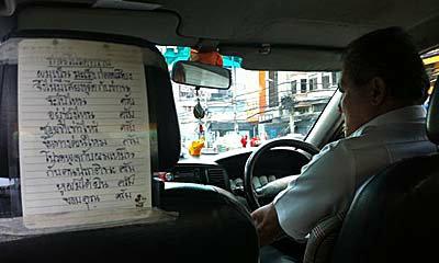 แท็กซี่สู้ชีวิต ป่วยมะเร็งกล่องเสียง ไม่ปฏิเสธผู้โดยสาร