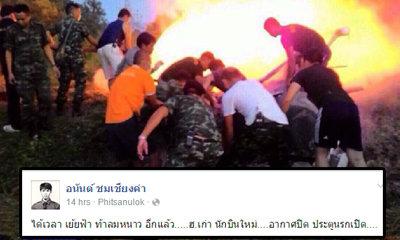 ข้อความสุดท้าย 'จ่าอนันต์' ผู้โดยสารฮ.ทหารตก 9 ศพ