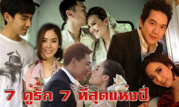 7 คู่รัก...7 ที่สุดแห่งปี 2557