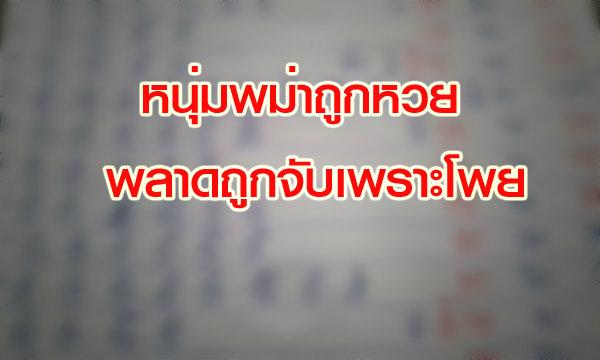 หนุ่มพม่าถูกหวย แวะนั่งนับเงินแสน ตร.ซิวเจอโพยอื้อ