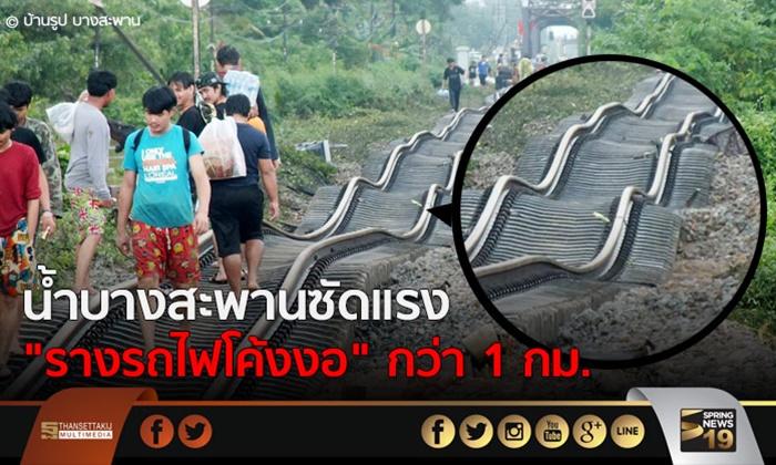 """น้ำบางสะพานซัดแรง """"รางรถไฟโค้งงอ"""" กว่า 1 กม. จนท.เร่งซ่อม"""
