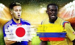 """วิเคราะห์ฟุตบอลโลก """"ญี่ปุ่น-โคลอมเบีย"""""""