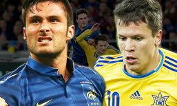 วิเคราะห์บอล ฝรั่งเศส - ยูเครน