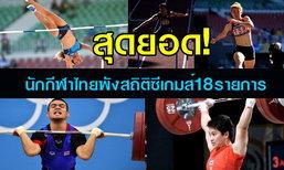 ทัพนักกีฬาไทย พาเหรดติดจอมพังสถิติซีเกมส์ 18 รายการ