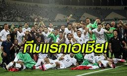 """คอนเฟิร์ม! """"อิหร่าน"""" อัด """"อุซเบฯ"""" 2-0 ตีตั๋วลุยบอลโลกสมัย 5 (คลิป)"""