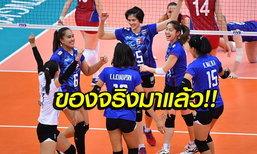 """ชุดใหญ่! """"แบโผ 21 นักตบลูกยางสาวไทย"""" ลุยศึกเวิลด์กรังด์ปรีซ์"""