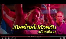 """""""ร่วมภูมิใจ ร่วมเชียร์ไทย ด้วยหัวใจนักสู้"""" กับศึกซีเกมส์ 2017 (คลิป)"""
