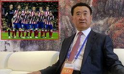 """เจ้าสัวจีนทุ่ม 40 ล้านยูโร ขอซื้อ """"แอตเลติโก มาดริด"""""""