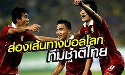"""ส่องเส้นทางสู่บอลโลก 2018 ของทีมชาติไทย ที่ยิ่งกว่า """"เข็นครกขึ้นภูเขา"""""""