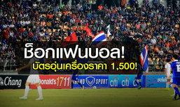 แฟนบอลสวดยับ! บัตรชมแข้งไทยอุ่นเครื่อง แคเมอรูน ราคาแพงระยับ
