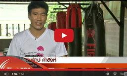 """""""สมรักษ์"""" เรียกร้องรัฐบาลแก้ปัญหามวยไทย"""