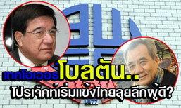 """โมเดล """"คนไทย"""" เทคโอเวอร์ทีมผู้ดี"""