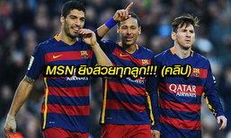 คลิป MSN สามประสานพังประตู (สวยทุกลูก)