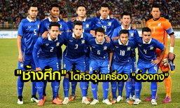 """""""ทีมชาติไทย"""" ได้คิวอุ่น """"ฮ่องกง"""" 8 ต.ค. ก่อนบุกดวล """"เวียดนาม"""" ฟุตบอลโลกรอบคัดเลือก"""