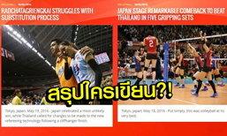 """เชื่อใครดี?! FIVB โบ้ย """"ข่าวไทยขาดวินัย"""" สื่อญี่ปุ่นเป็นคนเขียน"""