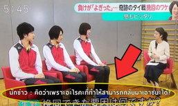 """ตลกมากมั้ย? เมื่อพิธีกรถามลูกยางสาวญี่ปุ่นว่า """"เพราะอะไรที่ทำให้กลับมาชนะไทยได้?"""""""