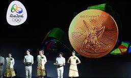 """สวยมั้ย! บราซิลเปิดตัวเหรียญรางวัล """"ริโอ เกมส์ 2016"""""""