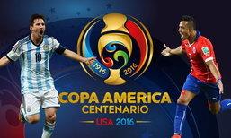 """วิเคราะห์ฟุตบอลโคปา อเมริกา เซนเตนาริโอ 2016 นัดชิงชนะเลิศ """"อาร์เจนตินา - ชิลี"""""""