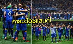"""ขนลุก! """"ไอซ์แลนด์"""" กับ """"แฟนบอลและตัวเลขสุดมหัศจรรย์"""" (คลิป)"""