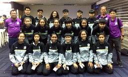 แข้งเจ้าหนูสาวไทยU-14 ลุยศึกลูกหนังที่ฮ่องกง
