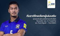 """มิก้าเดี้ยง! ทีมชาติไทยเรียก """"อดิศร"""" ลุยคัดบอลโลก ดวล ยูเออี-อิรัก"""