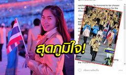 """เป็นเกียรติสูงสุด! """"น้องเมย์"""" โพสต์ IG หลังถือธงชาติไทยในพิธีเปิดโอลิมปิก 2016 (อัลบั้ม)"""
