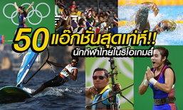 50 ภาพ 50 แอ๊กชั่นสุดเท่ห์ ของทัพนักกีฬาไทยในโอลิมปิกเกมส์ 2016