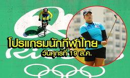 โปรแกรมโอลิมปิกเกมส์ ของทัพนักกีฬาไทย ประจำวันศุกร์ที่ 19 ส.ค. 2559