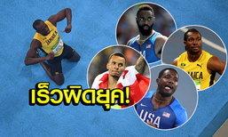 """สกู๊ปพิเศษ : """"4 นักวิ่งโอลิมปิกที่เกิดผิดยุค!"""""""