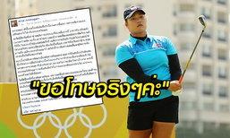 """""""โปรเม"""" โพสต์เปิดใจ """"ขอโทษคนไทยทุกคนที่ทำให้ผิดหวัง"""""""