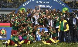 """แชมป์แอฟริกันสมัยที่5! """"แคเมอรูน"""" แซงดับ """"อียิปต์"""" 2-1 (คลิป)"""