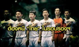 คอมเม้นท์แฟนเวียดนาม! หลังอยู่กลุ่มเดียวกับไทยในฟุตซอลอาเซียน 2017