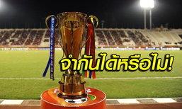 ย้อนรอย 4 เหตุการณ์น่าจดจำของทีมชาติไทยใน AFF SUZUKI CUP