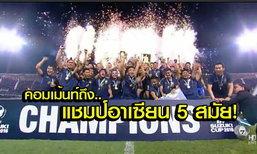"""คอมเม้นท์แฟนบอล """"อินโดนีเซียและอาเซียน"""" หลัง """"ไทย"""" ได้แชมป์ AFF Cup 5 สมัย"""