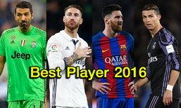 ทีมยอดเยี่ยม 2016